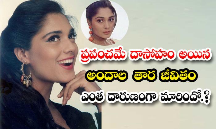 Anu Agarwal Life Story Will Melt Your Eyes Mahesh Bhut-TeluguStop.com