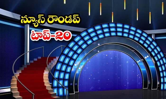 Ap Andhra And Telangana News Roundup Breaking Headlines Latest Top News 23 February 2021 Today-న్యూస్ రౌండప్ టాప్ – 20 -Breaking/Featured News Slide-Telugu Tollywood Photo Image-TeluguStop.com