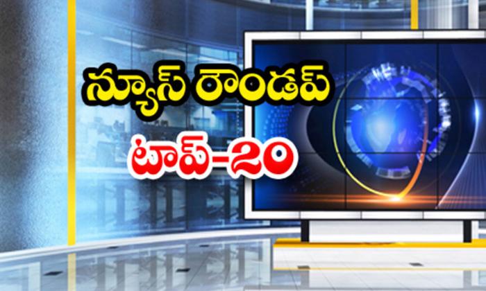 Ap Andhra And Telangana News Roundup Breaking Headlines Latest Top News 26 February 2021 Today-TeluguStop.com