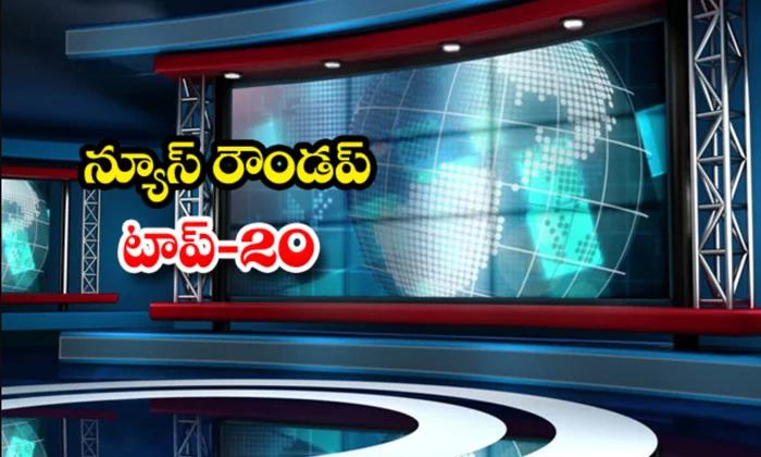 Ap Andhra And Telangana News Roundup Breaking Headlines Latest Top News 28 February 2021 Today-TeluguStop.com