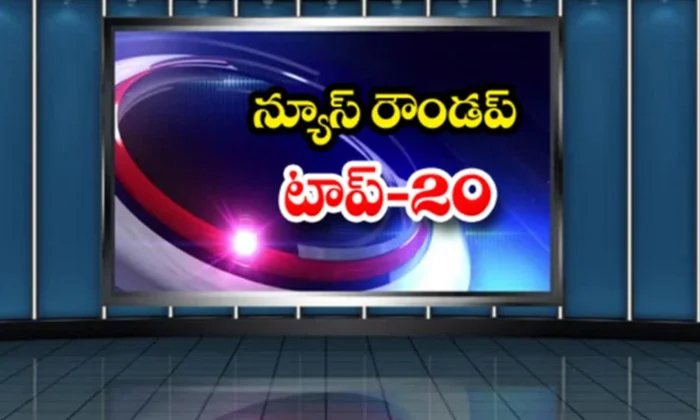 Ap Andhra And Telangana News Roundup Breaking Headlines Latest Top News 28 February 2021 Today-న్యూస్ రౌండప్ టాప్ 20-Latest News - Telugu-Telugu Tollywood Photo Image-TeluguStop.com