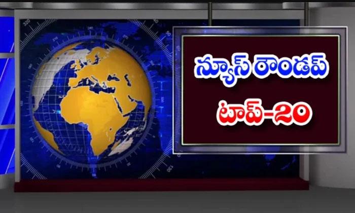 Ap Andhra And Telangana News Roundup Breaking Headlines Latest Top News February 15 2021-న్యూస్ రౌండ్ టాప్ 20-Latest News - Telugu-Telugu Tollywood Photo Image-TeluguStop.com