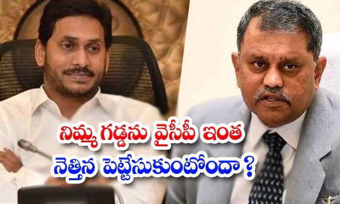 Is Ycp Naming Nimmagadda Like This-TeluguStop.com