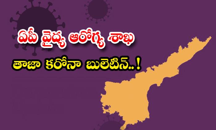 Ap Medical Health Department Latest Corona-TeluguStop.com