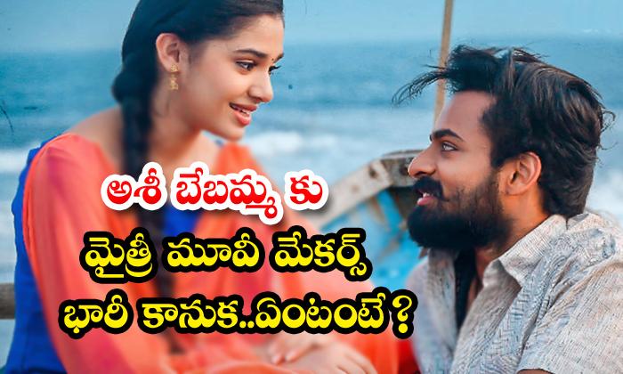 Mythri Movie Makers Additional Gift To Ashi Bebamma-TeluguStop.com