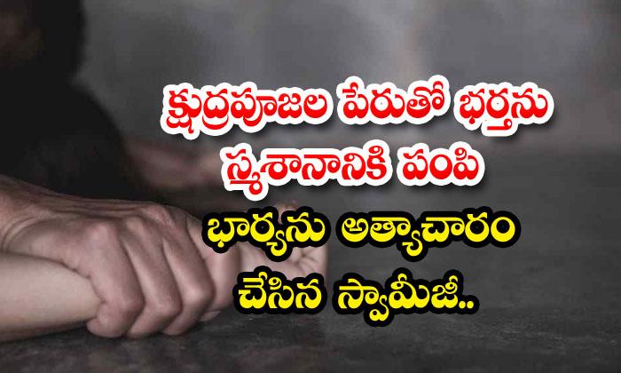 Https Telugustop Com Wp Content Uploads 2021 02 Astrologer Rapes Woman In The Name Of Superstition Jpg-TeluguStop.com