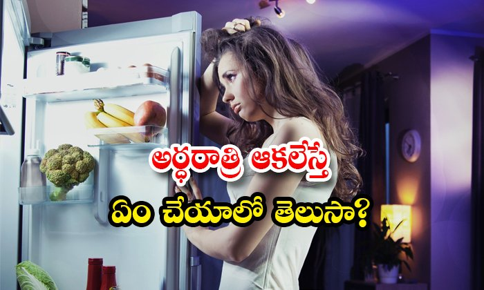 Best Mid Night Meal For All Age Groups-TeluguStop.com