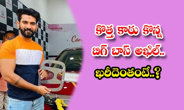 TeluguStop.com - Bigg Boss Season 4 Contestant Akhil Purchased New Car