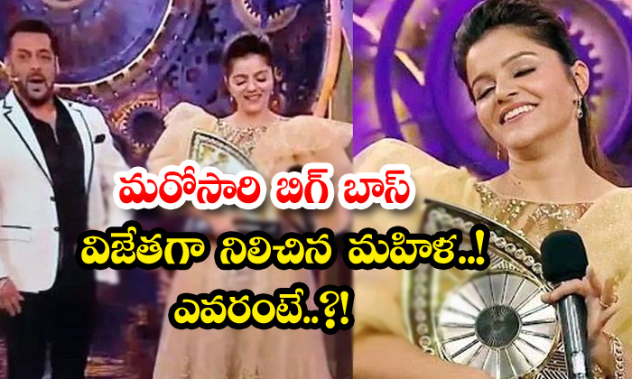 TeluguStop.com - The Woman Who Became The Winner Of Bigg Boss Once Again Who Is