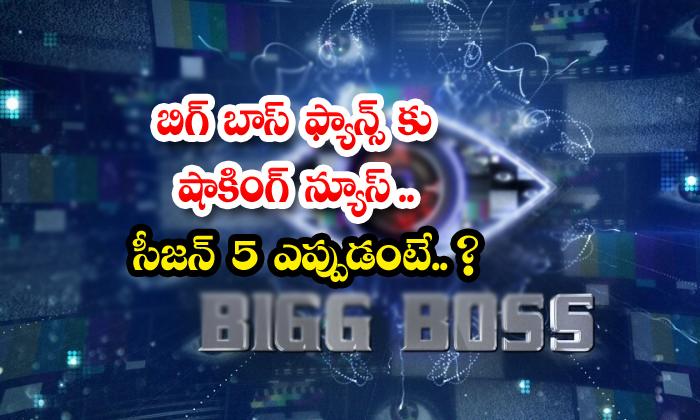 TeluguStop.com - Bigg Boss Season 5 June Or July Nagarjuna Ip Matches