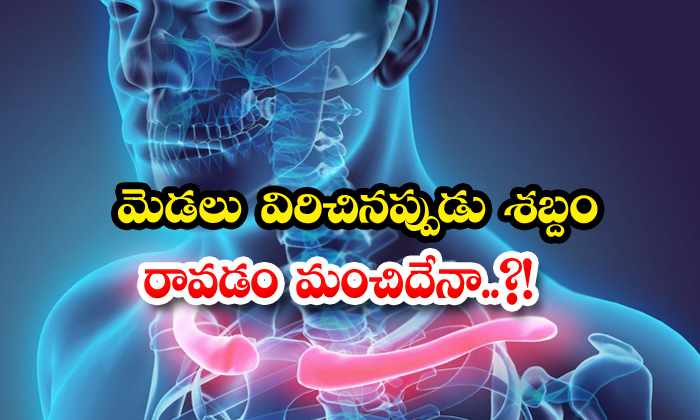 TeluguStop.com - Is It Good To Make Noise When The Neck Is Broken