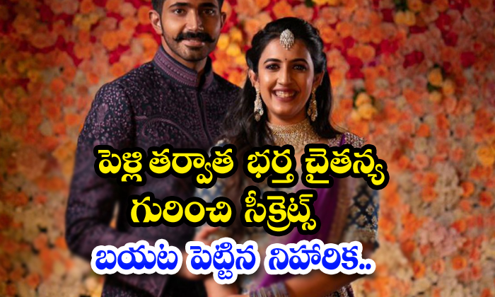 TeluguStop.com - Niharika Chaitanya First Interview After Marriage