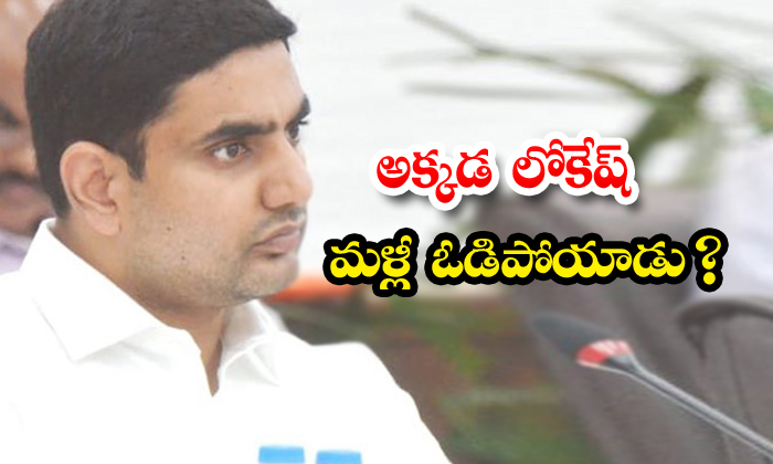 TeluguStop.com - Lokesh Troubled On Mangalagiri Constency Panchayathi Elections Results