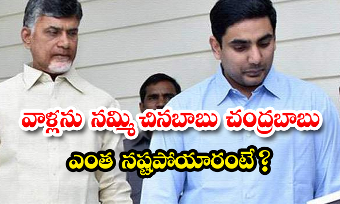 TeluguStop.com - Chandrababu Lokesh Troubled On Kuppam Mangalagiri Local Body Elections Results