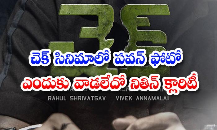 Pawan Kalyan Photo No In Nithin Check Movie-TeluguStop.com