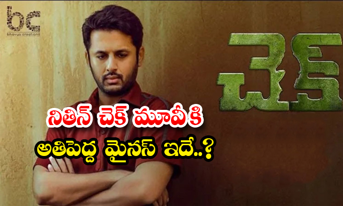Cilmax Is Biggest Minus For Nithin Check Movie-TeluguStop.com