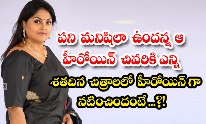 The Heroine Who Looks Like A Maid Has Acted As A Heroine In How Many Films In The End-TeluguStop.com
