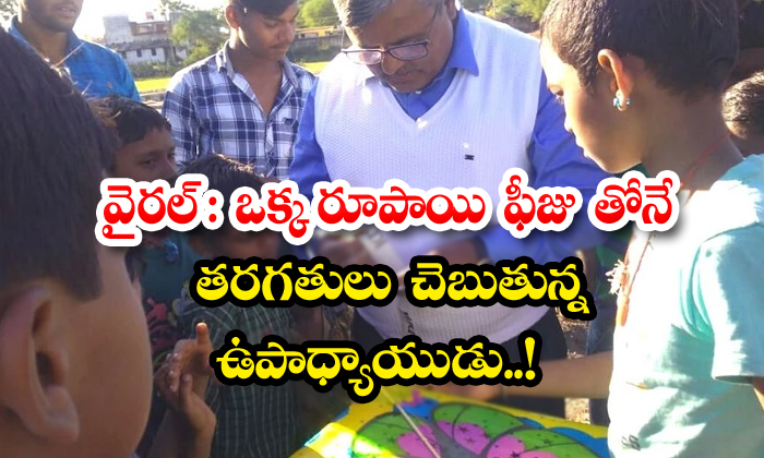 Viral A Teacher Telling Classes For A Fee Of One Rupee-TeluguStop.com