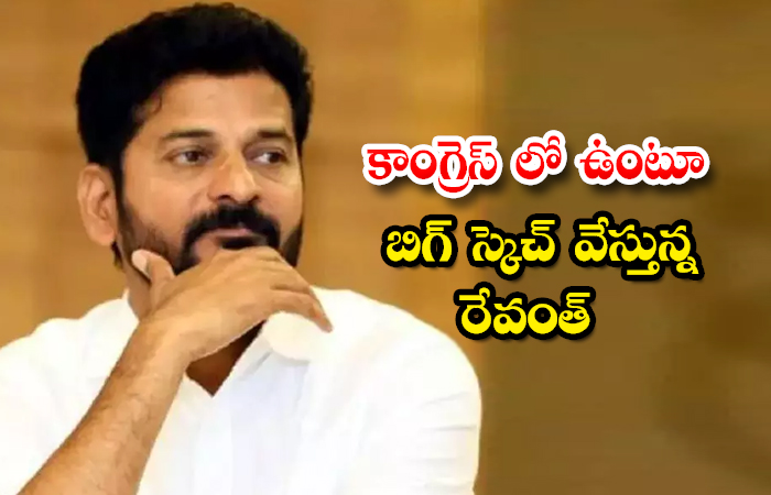Rewanth Lives In Congress And Makes A Big Sketchrewanth Reddy Congress-TeluguStop.com