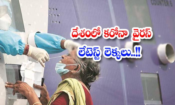 Corona Virus Latest Figures In The Country 2-TeluguStop.com