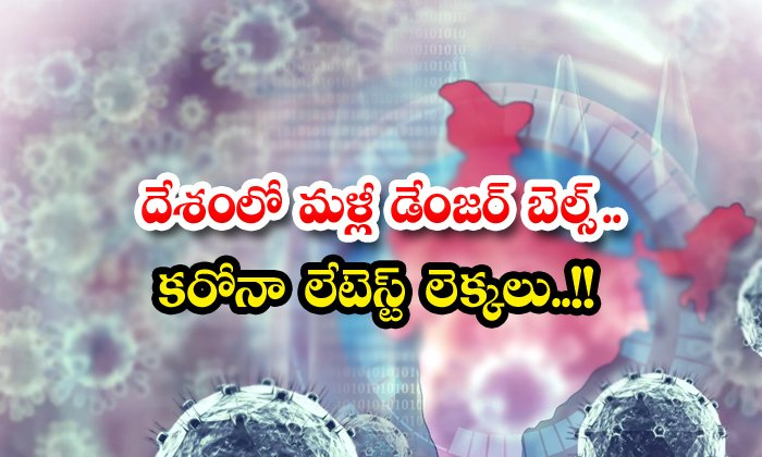 TeluguStop.com - Danger Bells Again In The Country Corona Latest Calculations