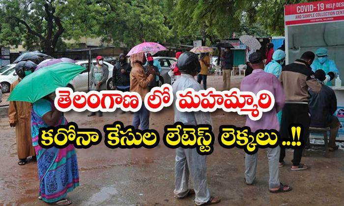 Latest Figures On Epidemic Corona Cases In Telangana-TeluguStop.com