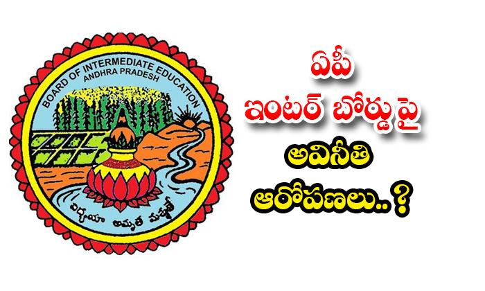 TeluguStop.com - Corruption Allegations Against Andhra Pradesh Inter Board