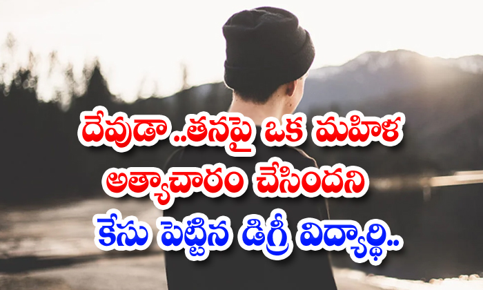 Degree Student Filed A Rape Case On 45 Years Old Woman-TeluguStop.com