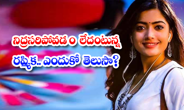 TeluguStop.com - Rashmika Who Is Not Sleeping Do You Know Why