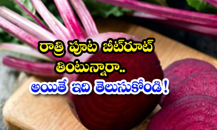 What Happens If Eat Beetroot At Night-TeluguStop.com
