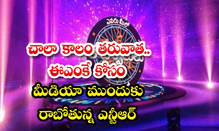 Ntr Gemini Tv Evaru Meelo Kotishwarulu Show Press Meet Very Soon-TeluguStop.com