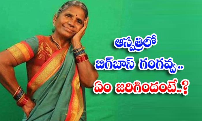 Gangavva Bigg Boss House Photo Goes Viral In Social Media-TeluguStop.com
