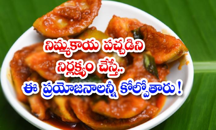Health Benefits Of Lemon Pickle-TeluguStop.com