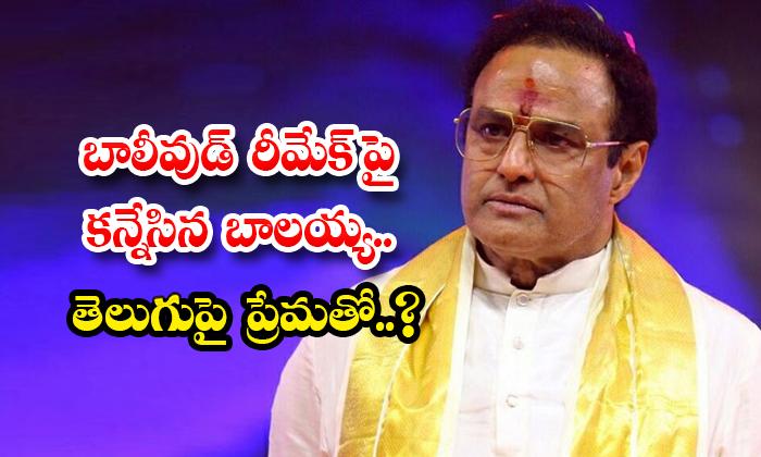 TeluguStop.com - Gossips Viral About Balakrishna Acting In Telugu Medium Movie