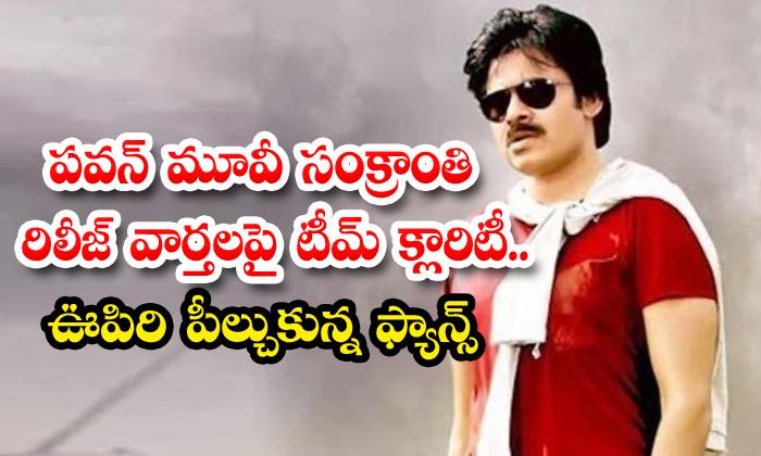 Mahesh Babu Sarkaru Vaari Pata Movie And Pawan Krish Movie Not At Same Date-TeluguStop.com