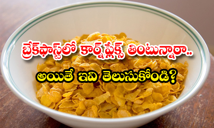 TeluguStop.com - Health Effects Of Over Eating Corn Flakes