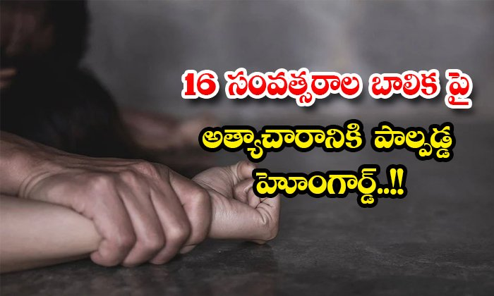 TeluguStop.com - Mallikarjun Hyderabad Home Guard Rapes 16 Year Old Girl