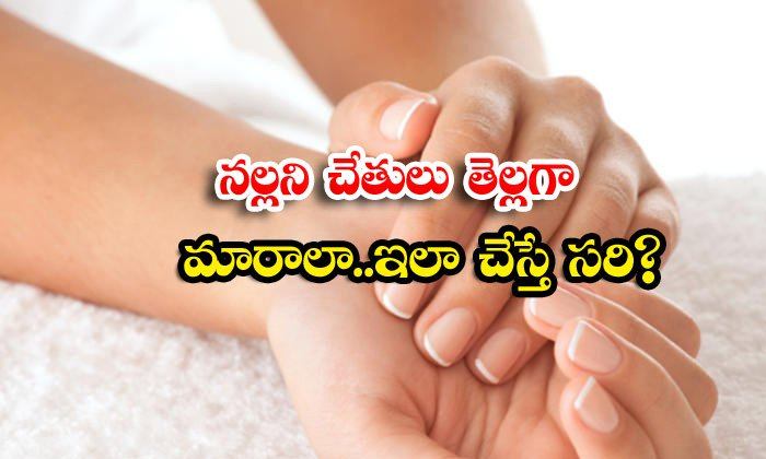 TeluguStop.com - Home Remedies For Turn Black Hands White