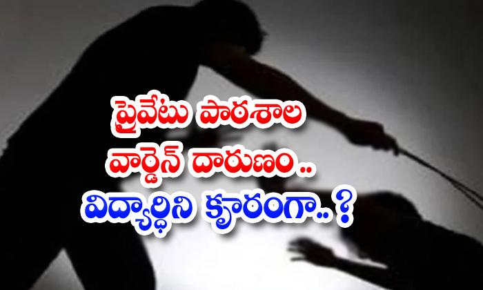 TeluguStop.com - Private School Warden Is Cruel