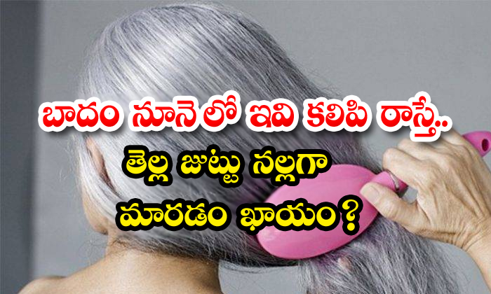 How To Convert White Hair To Black Hair With Almond Oil-TeluguStop.com