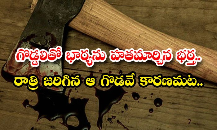 TeluguStop.com - Husband Killed Wife With Axe