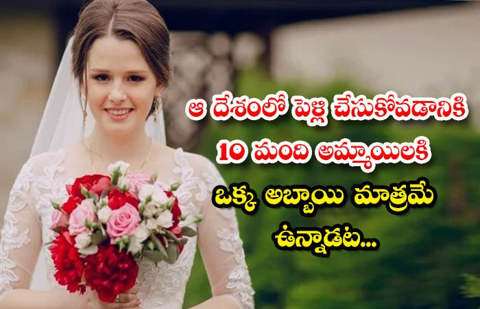 In Iceland Country Brides Percentage More Than Groom-TeluguStop.com
