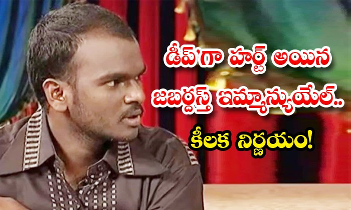 Jabardast Comedian Emmanuel Takes Key Decision On Varsha Matter To Stay Away From Her-TeluguStop.com