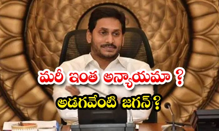 TeluguStop.com - Jagan Is Unable To Stand Firm Even Though The Centeral Government Is Doing Injustice To The Ap