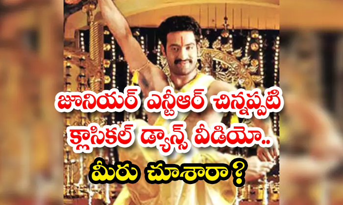 Young Tiger Jr Ntr Old Classical Dance Video Goes Viral In Social Media-TeluguStop.com