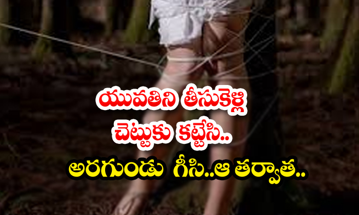 TeluguStop.com - Woman Tied To Tree And Stripped Filmed In Jungle Near Mumbai