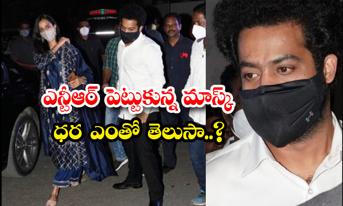 Junior Ntr Spotted Wearing Ua Sports Mask-TeluguStop.com