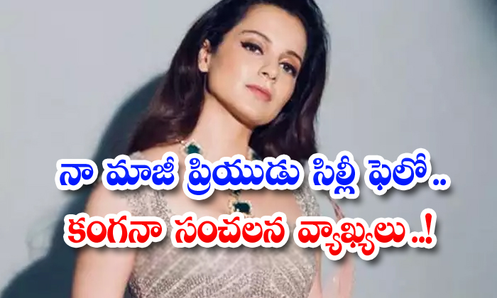 Kangana Ranaut Sensational Comments About Hrithik Roshan-TeluguStop.com