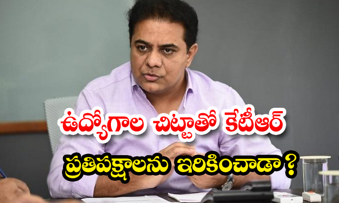 Did Ktr Line Up The Opposition With The Jobs-TeluguStop.com