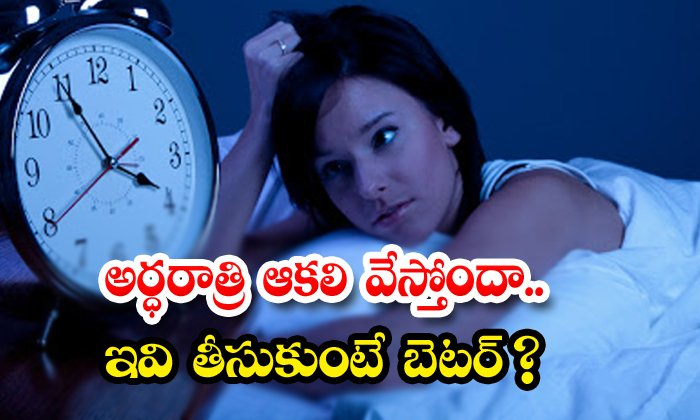 Which Food Is Good In Midnight Meal-TeluguStop.com